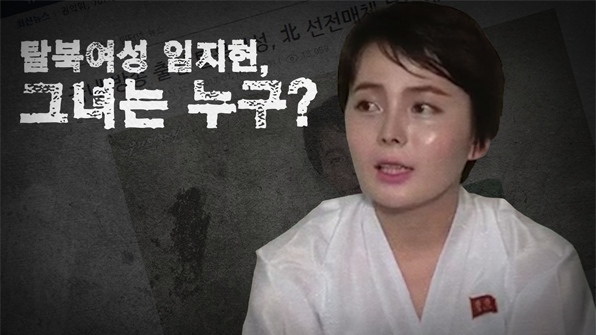 [크랩] 탈북녀 임지현 미스터리