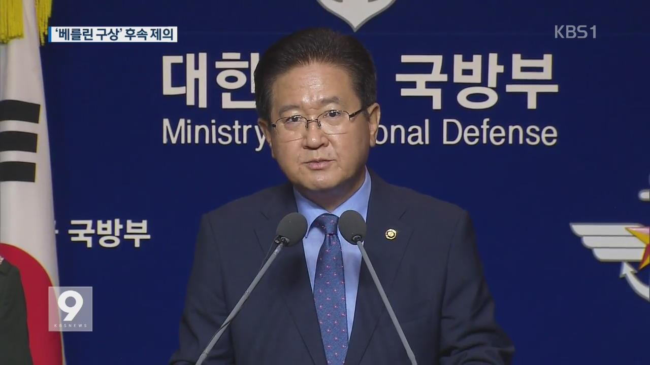 정부, 남북 군사·이산가족 회담 동시 제의