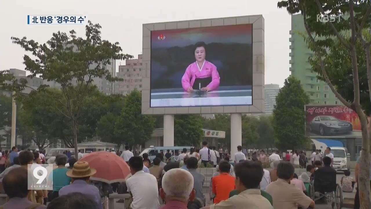 '베를린 구상' 후속 조치…北 반응 주목