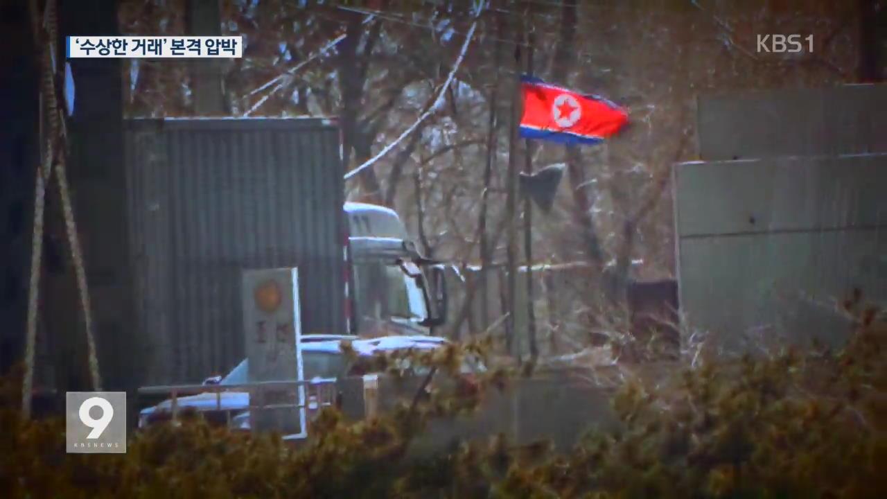 美, '수상한 거래' 中 업체 수사·명단 공개