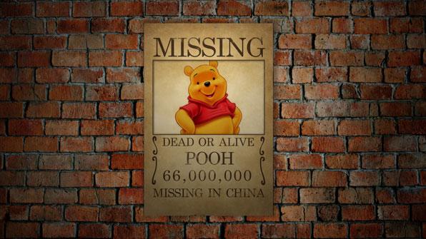 [크랩] 중국에서 실종된 곰돌이푸?