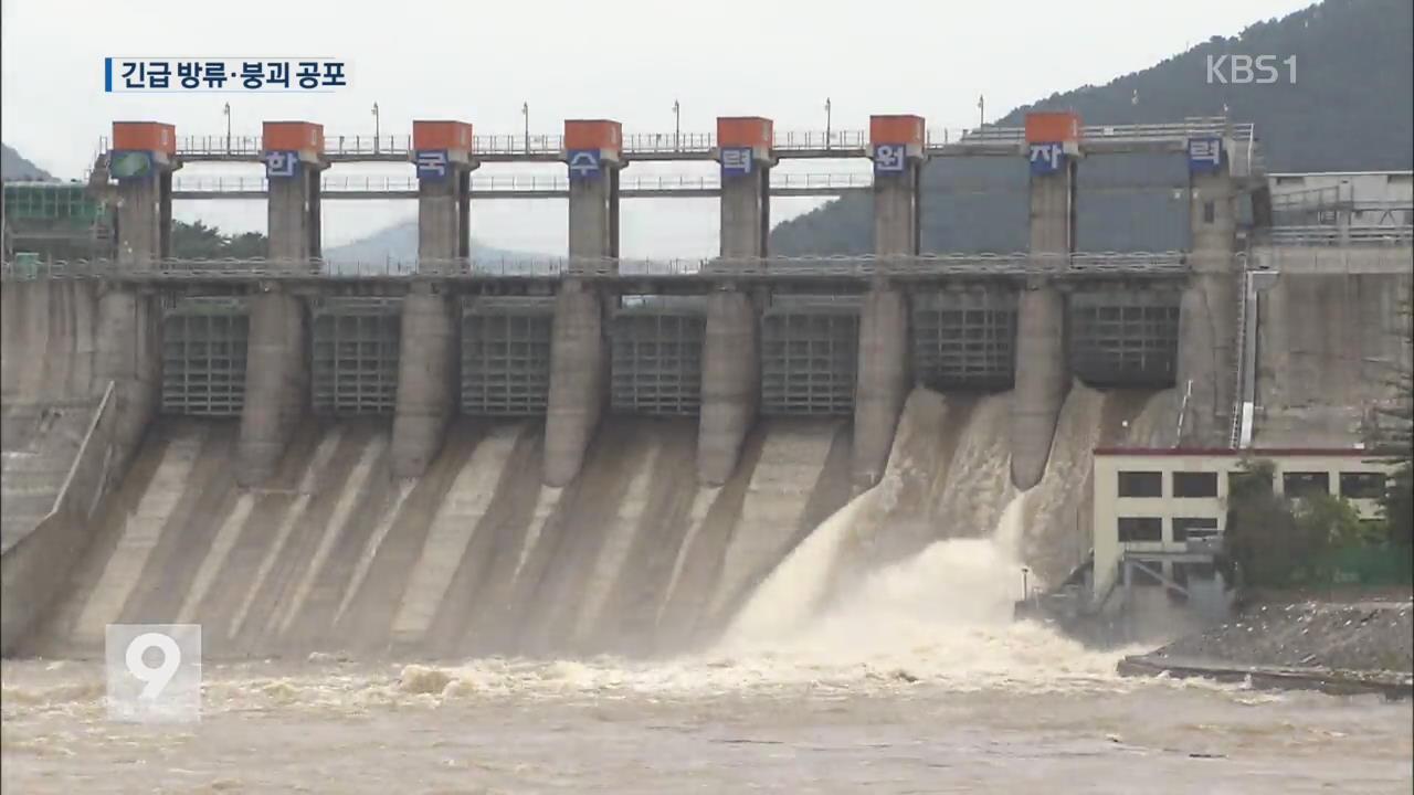괴산댐 호우 직전 제한수위…공포의 긴급 방류