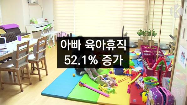 [라인뉴스] 아빠 육아휴직 52.1% 증가…올해 안 1만명 돌파 예상