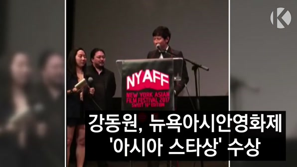 [라인뉴스] 강동원, 뉴욕아시안영화제 '아시아스타상' 수상