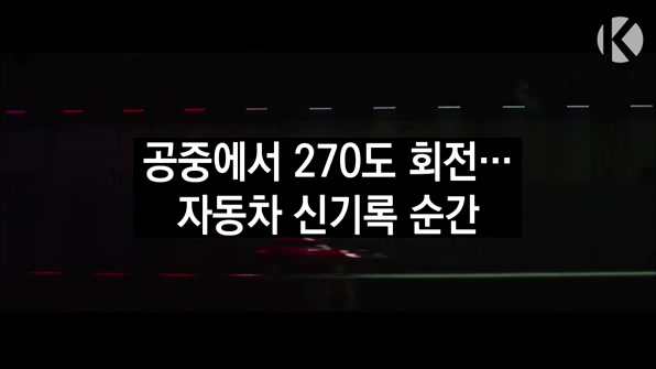 [라인뉴스] 270도 공중회전, 자동차 스턴트 신기록