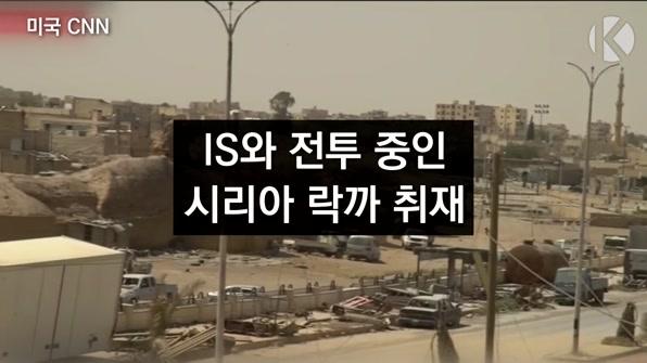 [라인뉴스] IS와 전투 중인 시리아 락까 취재