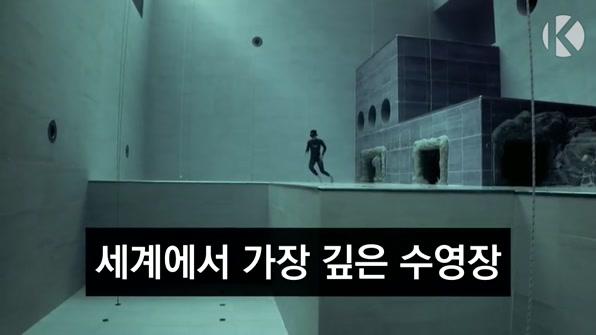 [라인뉴스] 우주를 떠다니듯 42m 무호흡 잠수