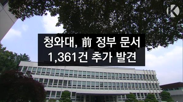 """[라인뉴스] 靑, 前 정부 문건 추가발견…""""비서실장 지시 내용 등 포함"""""""