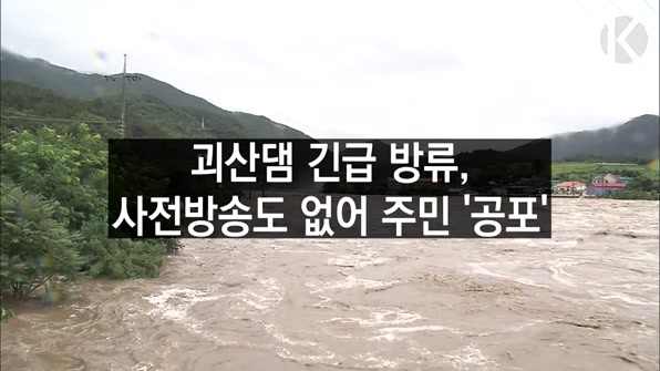 [라인뉴스] 괴산댐 긴급 방류하는 바람에 피해 키워