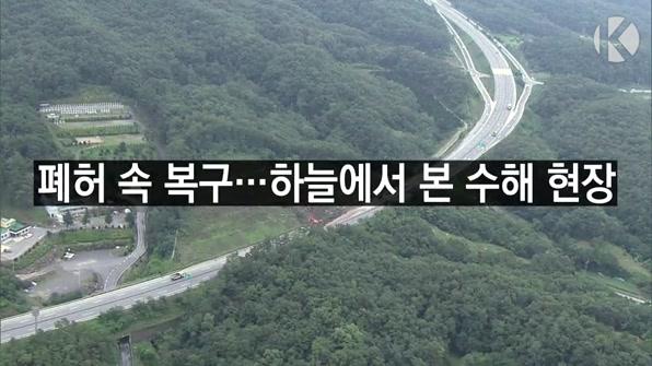 [라인뉴스] 폐허 속 복구…하늘에서 본 수해 현장