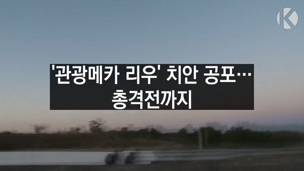 [라인뉴스] '관광메카 리우' 치안 공포…총격전에 태아도 유탄 맞아