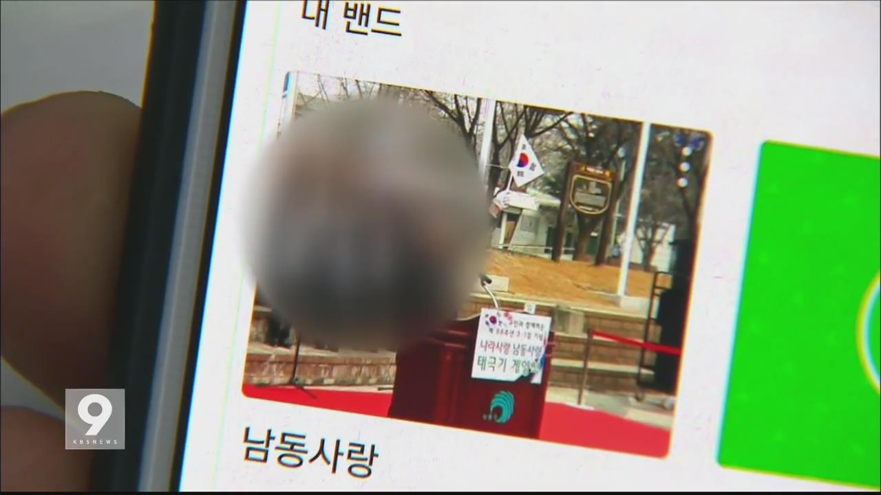 직원 일부만 SNS 초대…'밀실 인사' 논란