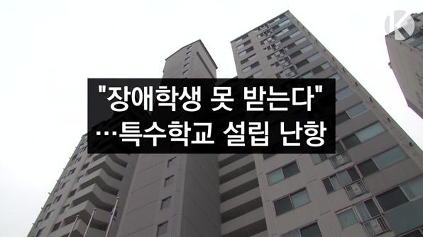 """[라인뉴스] """"우리 마을에 장애학생 NO""""…특수학교 설립 난항"""