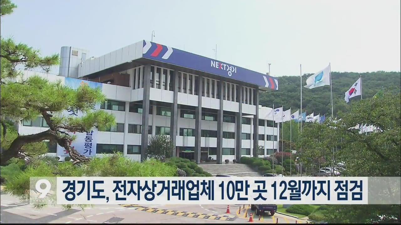 경기도, 전자상거래업체 10만 곳 12월까지 점검