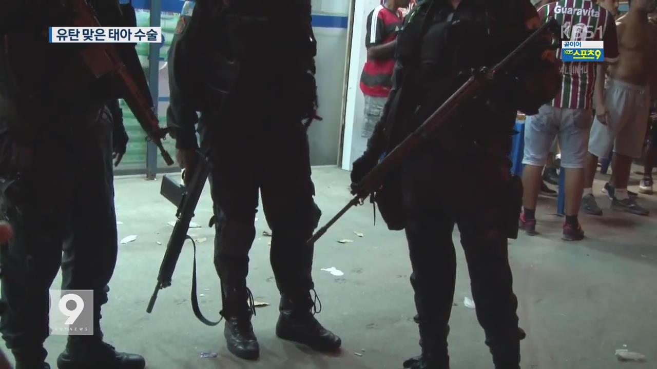 관광메카 '리우' 총격 공포…태아까지 유탄