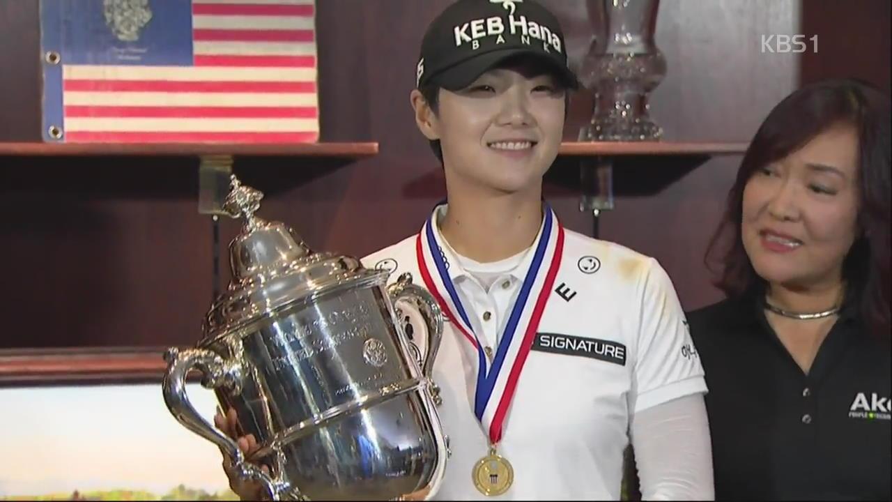 '특급 신인' 박성현, US오픈서 데뷔 첫 우승