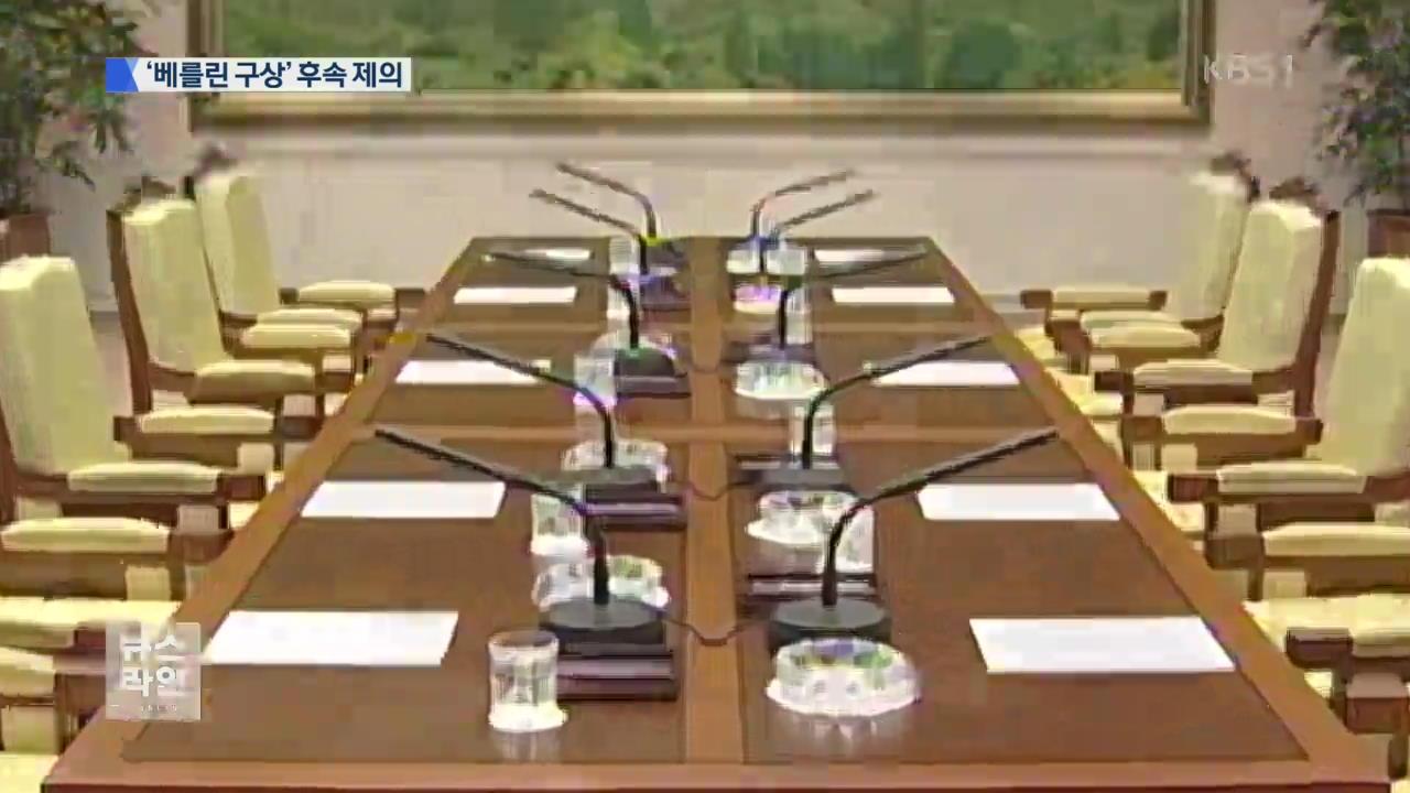 남북 군사·이산가족 회담 동시 제의