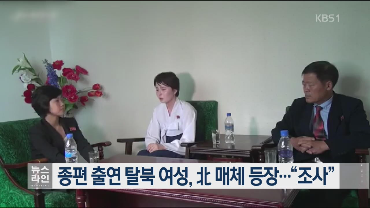 """종편 출연 탈북 여성, 北 매체 등장…""""조사"""""""
