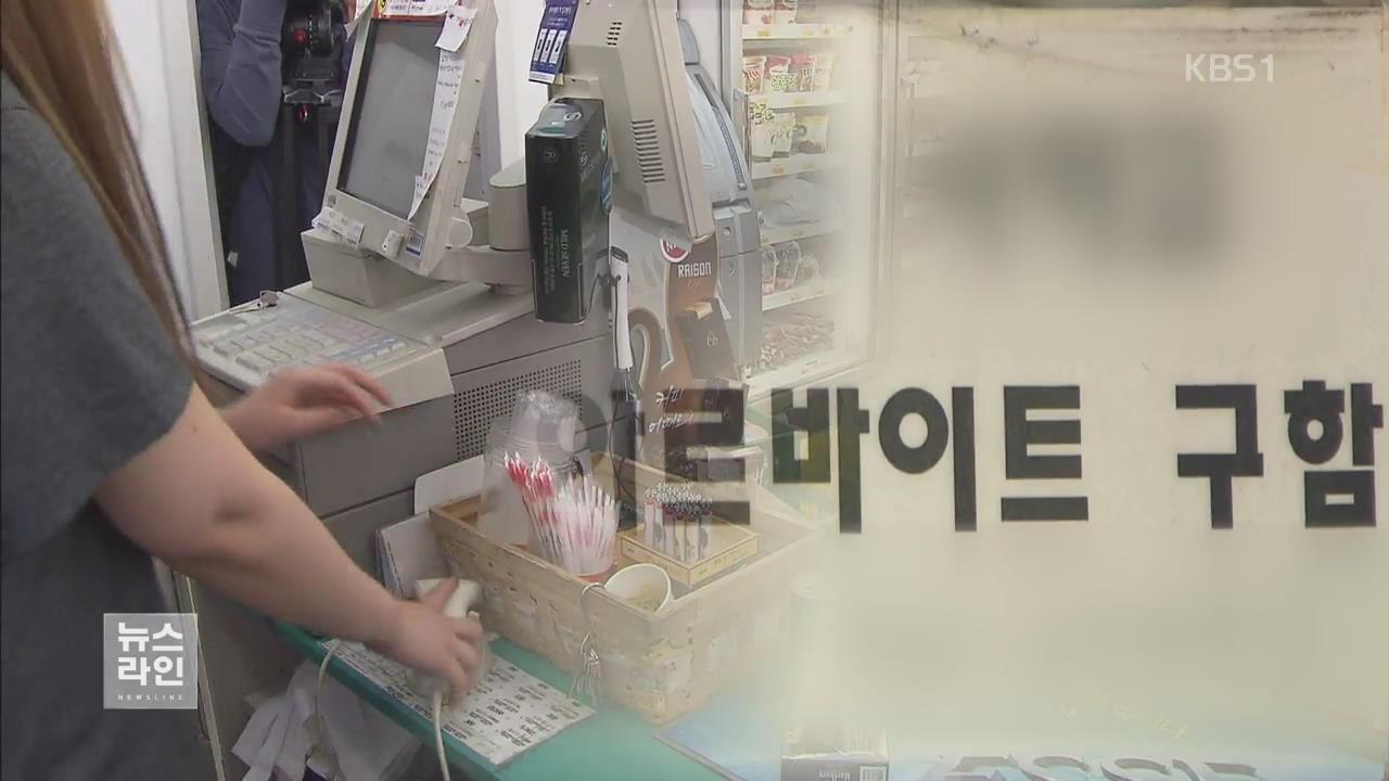 '최저임금' 후폭풍…한숨 쉬는 자영업자