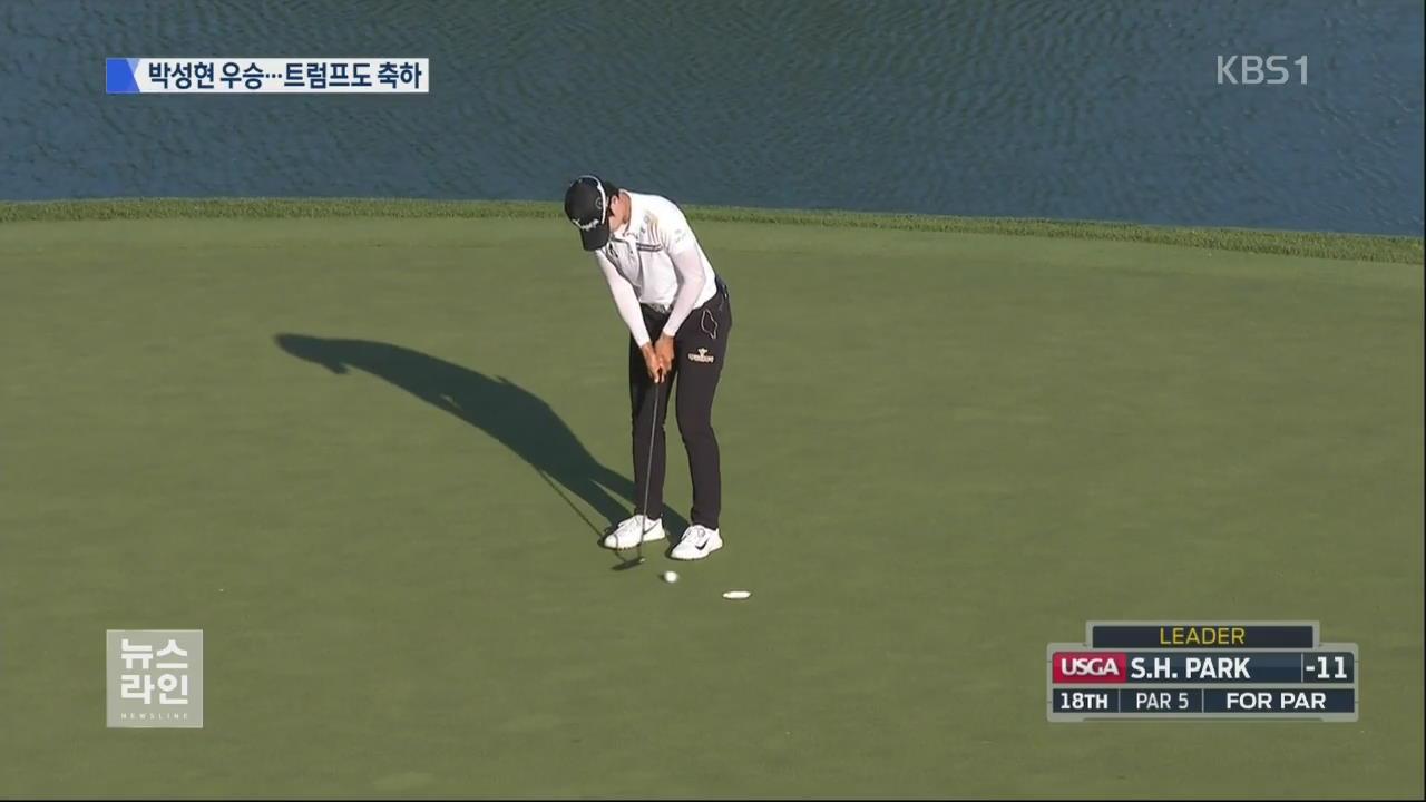 박성현 US오픈 우승…트럼프도 축하 박수