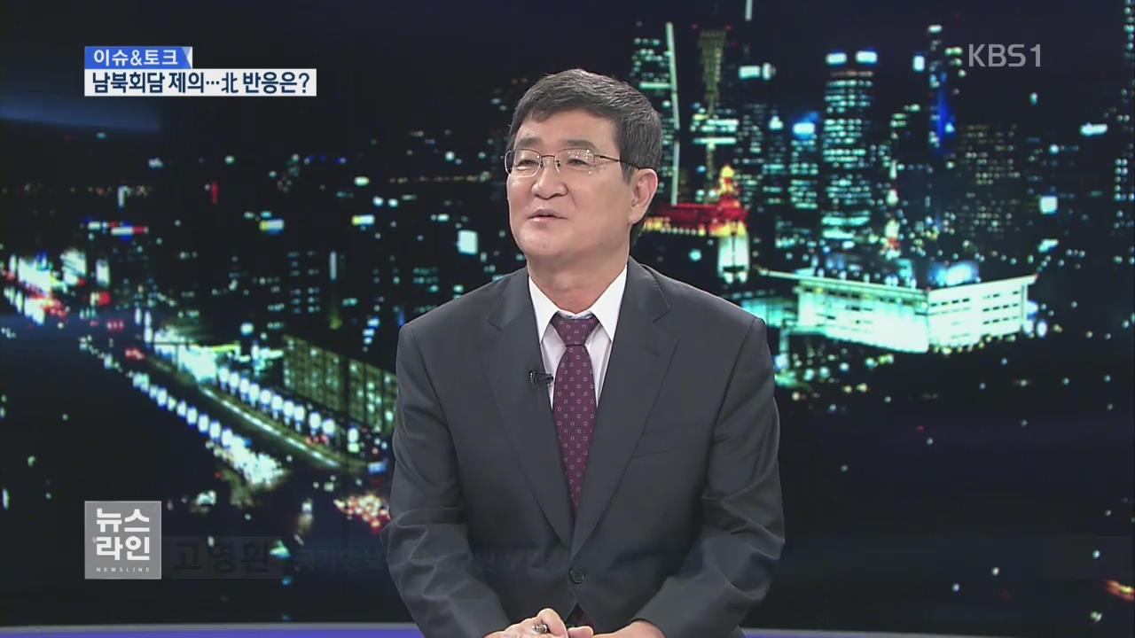 [이슈&토크] 남북군사회담 제의…北 반응과 전망은?