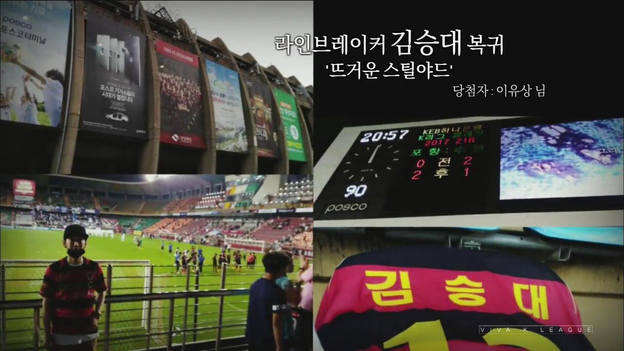 [K리그 지니 선정] 직관샷 이벤트, 공인구 주인공은?