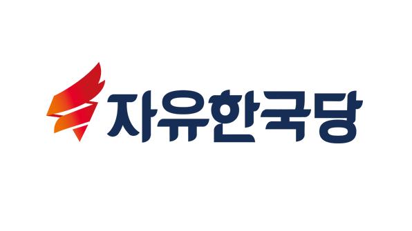 한국당, 의원총회·원내대책회의 개최…국회 현안 논의