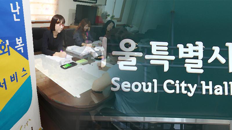 서울시, '찾동' 전담 공무원 생긴다