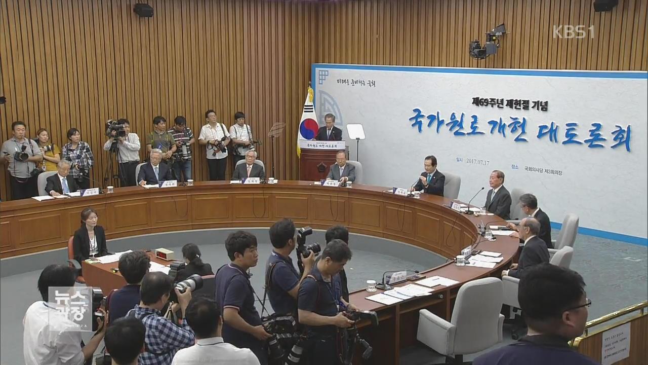 """제헌절 개헌 대토론회…""""개헌으로 분권화"""""""