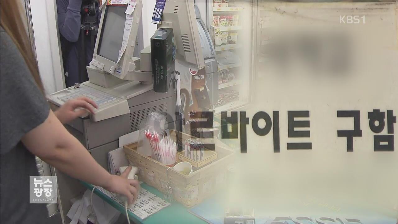 '최저임금' 인상 후폭풍…한숨 쉬는 자영업자