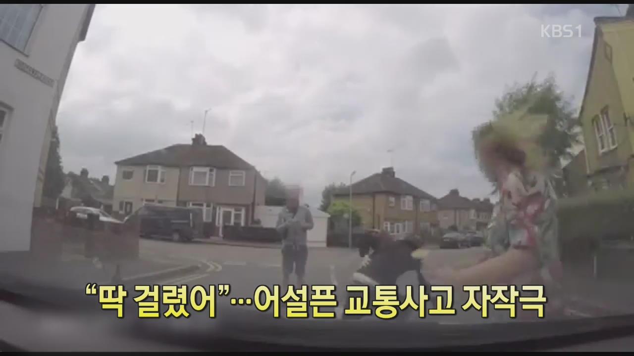 """[디지털 광장] """"딱 걸렸어""""…어설픈 교통사고 자작극"""