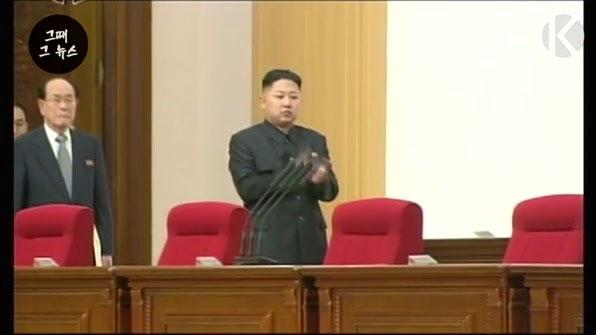 [그때 그 뉴스] 북한 김정은 공화국 원수 등극