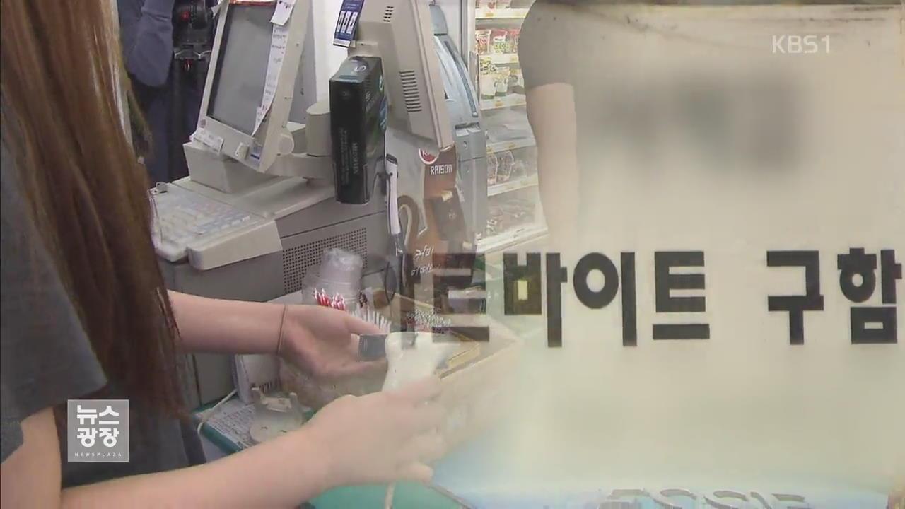 최저임금 인상 후폭풍…한숨 쉬는 자영업자