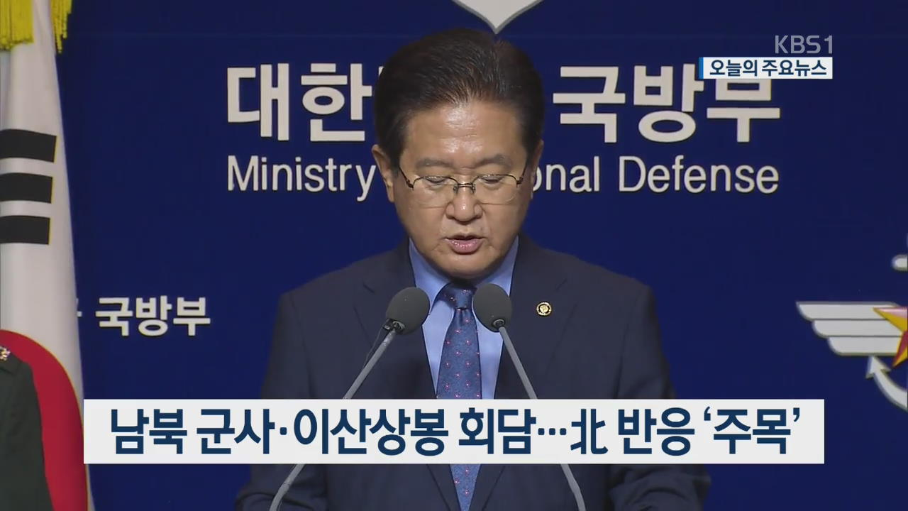 [오늘의 주요뉴스] 남북 군사·이산상봉 회담…北 반응 '주목' 외