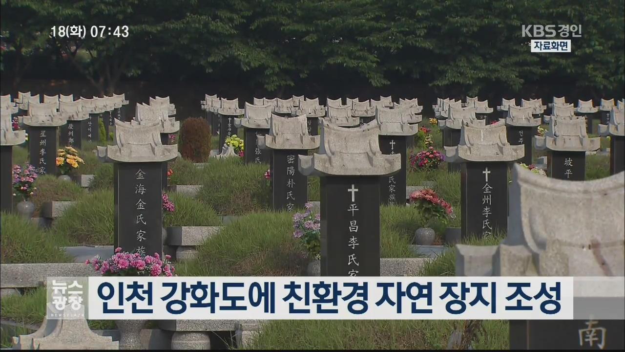 인천 강화도에 친환경 자연 장지 조성