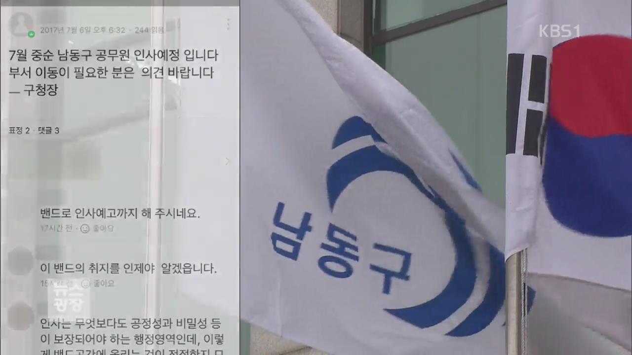 SNS로 인사 희망 접수?…'밀실 인사' 논란