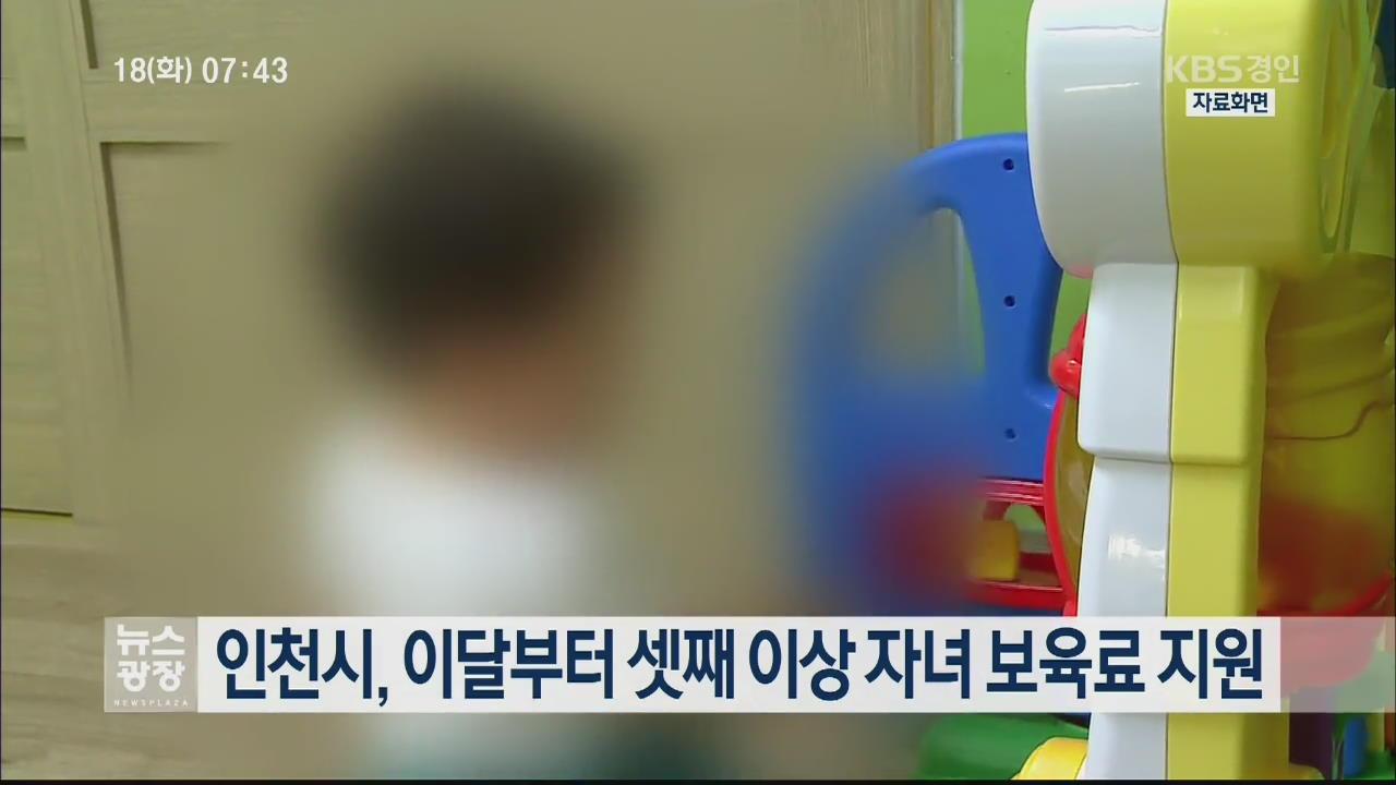 인천시, 이달부터 셋째 이상 자녀 보육료 지원