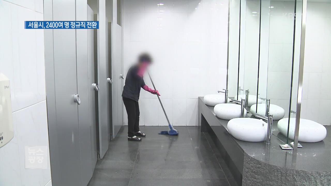 서울시, 무기계약직 전원 '정규직 전환'
