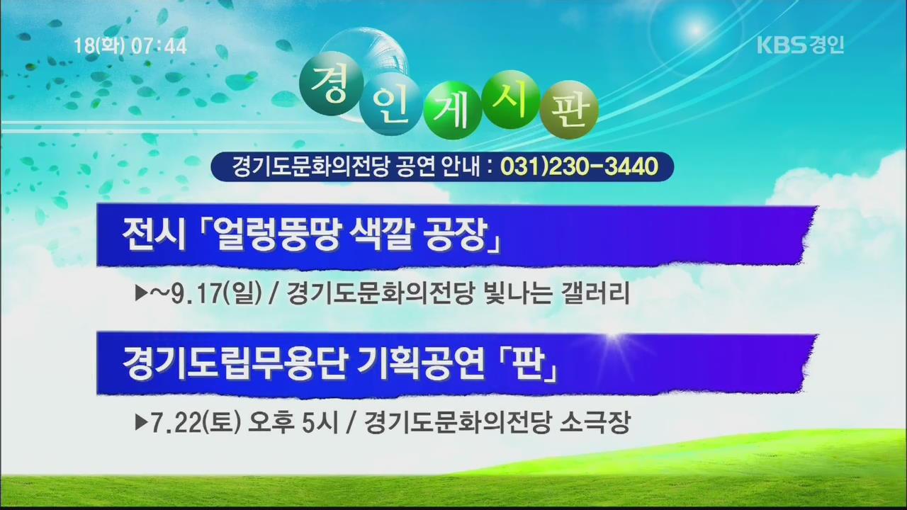 [경인게시판] '무예 24기' 시범 공연 외