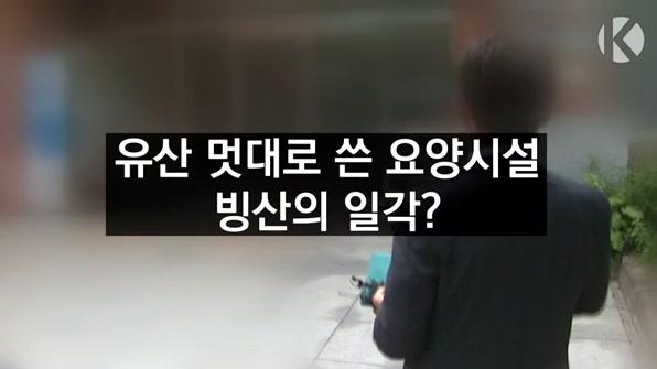 [라인뉴스] 요양원 사망자 유산 실태조사 엉터리