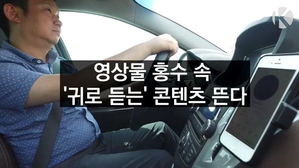 [라인뉴스] 영상물 홍수 속 '귀로 듣는' 콘텐츠 뜬다