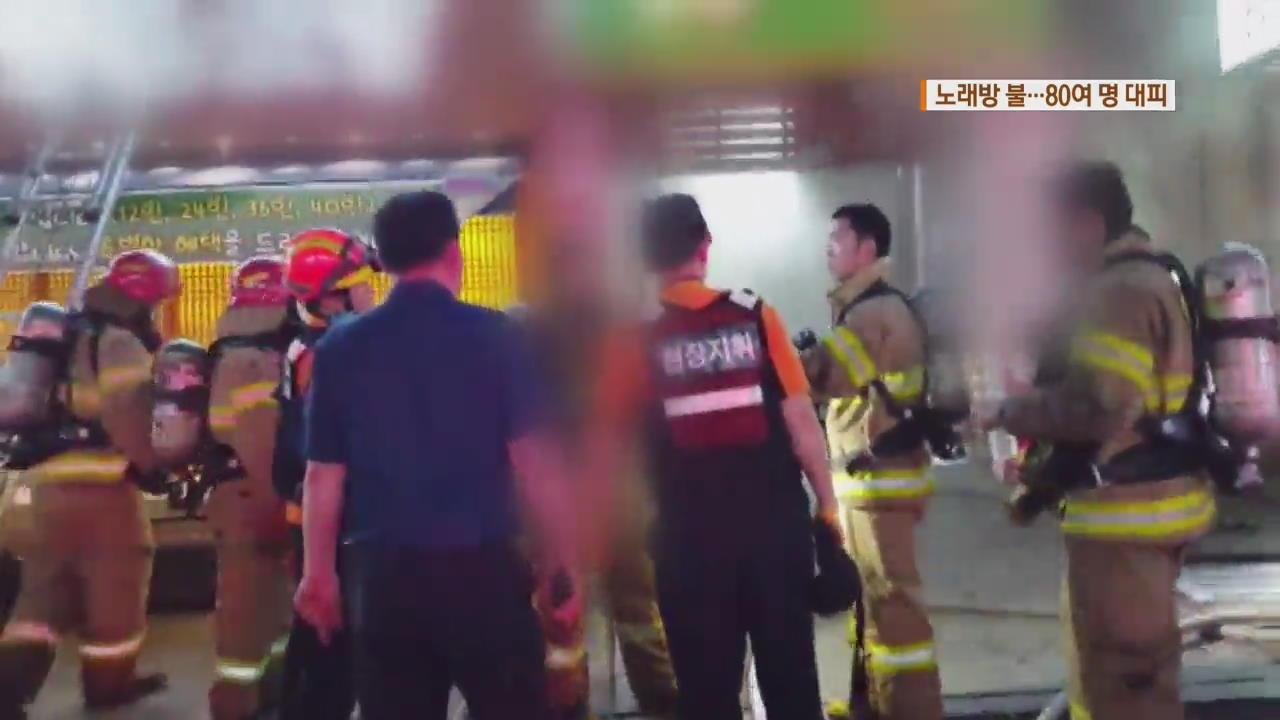 창원 노래방서 불…80여 명 대피