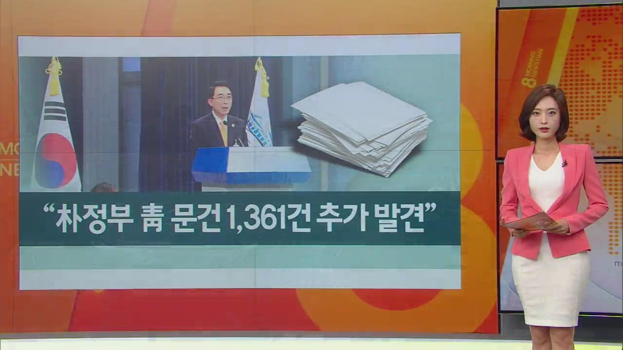 """""""전 정부 靑 문건 1300여 건 추가 발견"""""""