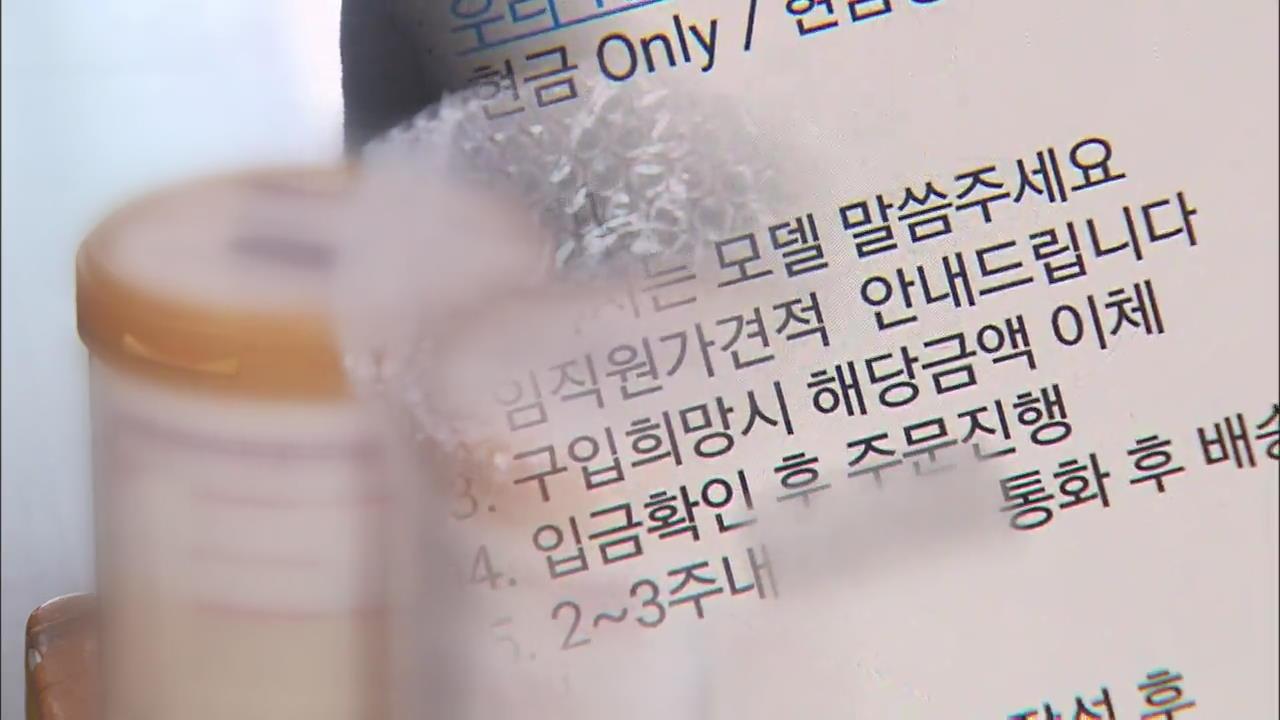 """""""싸게 팝니다""""…인터넷 판매 사기 극성"""