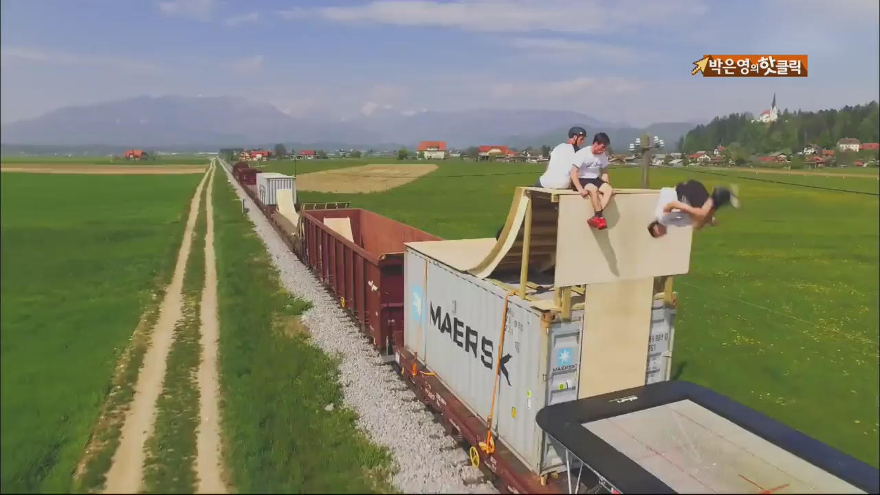 [핫 클릭] 달리는 열차 위에서 짜릿한 묘기