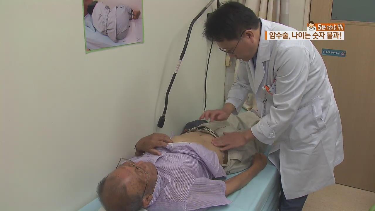 [5분 건강 톡톡] 암수술, 나이는 숫자 불과!…80세 이상 위암 생존율 70%↑