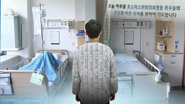다음달 시행 '웰다잉법' 시행령 국무회의 통과