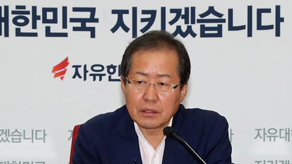 """홍준표 """"5년마다 반복되는 정치보복 쇼 시작"""""""