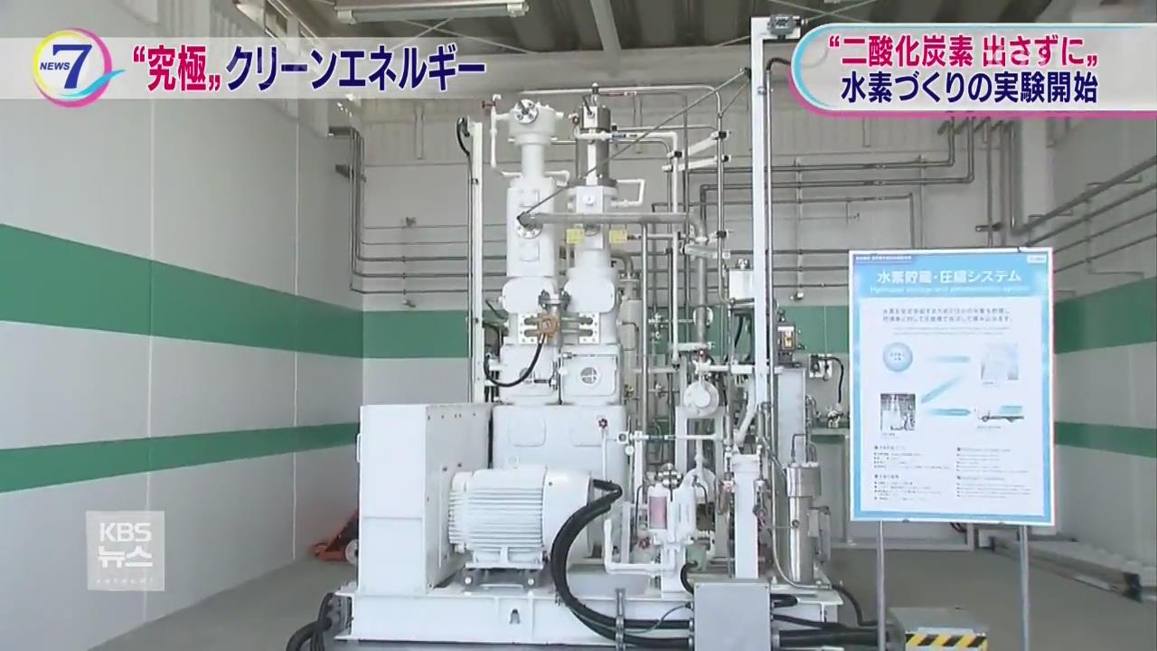 日 '이산화탄소 배출 없이 수소 생산' 실험