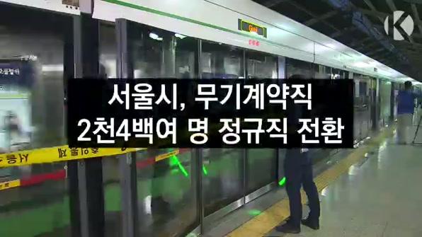[라인뉴스] 서울시, 무기계약직 2천4백여 명 전원 정규직 전환
